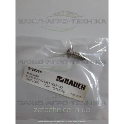 Болт - R2152765